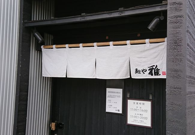 麺や 雅 石狩本店