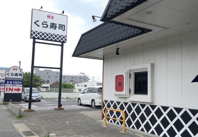 無添くら寿司 西舞子店