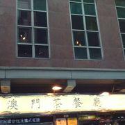 尖沙咀駅西側のマカオ料理店