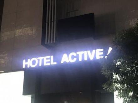 ホテルアクティブ!博多 写真
