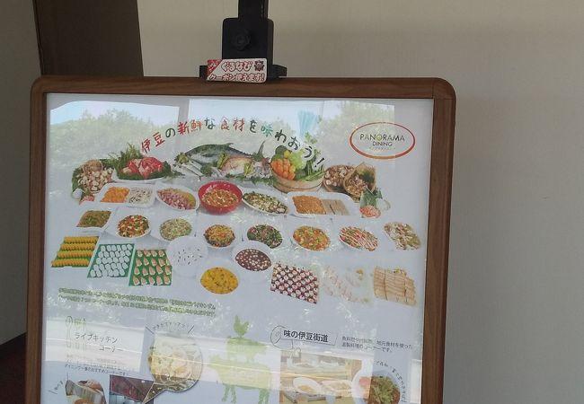 伊豆の国パノラマパーク スナックコーナー