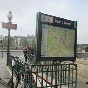 Parigi 新橋