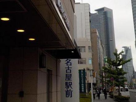 名鉄イン 名古屋駅前 写真