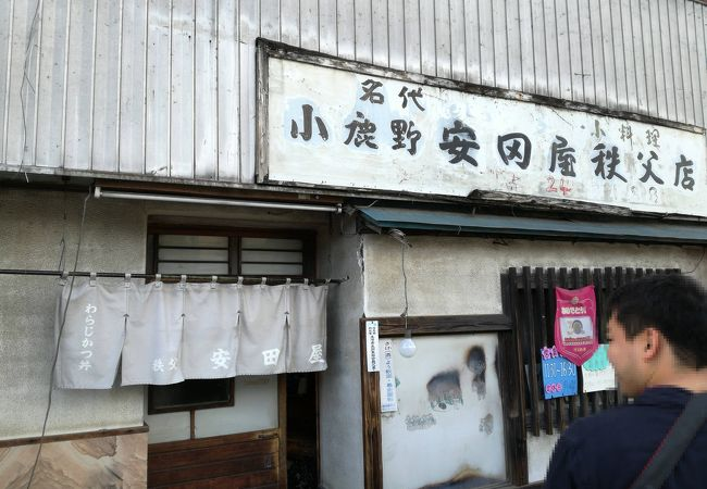 安田屋 日野田店