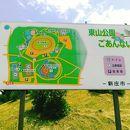 東山総合スポーツ公園
