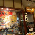 写真:めりけんや 岡山駅店