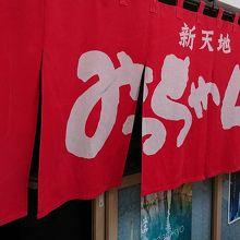 広島:お昼は、お好み焼き