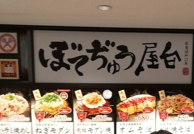 ぼてぢゅう屋台 イオンモール伊丹店