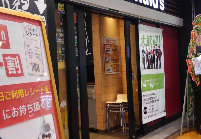 マクドナルド 川崎駅東口店