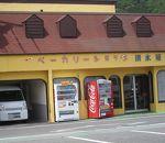清水屋パン店