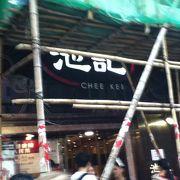 尖沙咀駅北西の中華麺屋さん