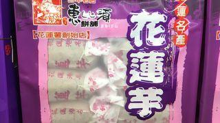 恵比寿餅舗