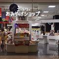 八戸地域地場産業振興センター(ユートリー)