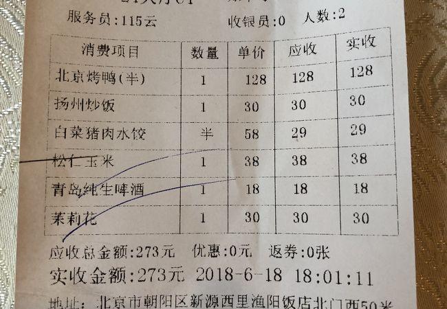 香満楼 (新源店)