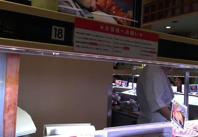 回し寿司 活 目黒店
