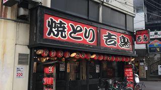 吉鳥 茅ヶ崎店