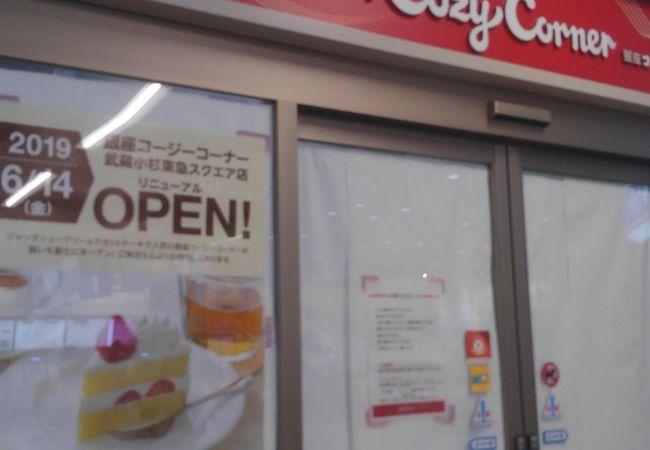 銀座コージーコーナー 武蔵小杉東急スクエア