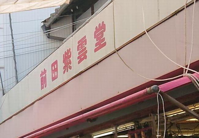 前田紫雲堂