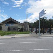 沖縄自動車道と終点で降りてすぐのところにある道の駅