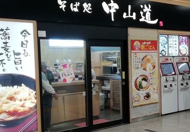 そば処中山道 大宮Dila店