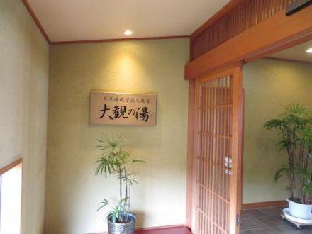 五浦観光ホテル本館/別館大観荘 写真