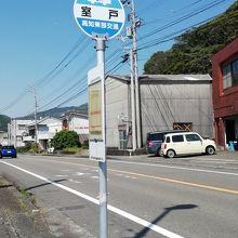 津照寺最寄りのバス停「室戸」です