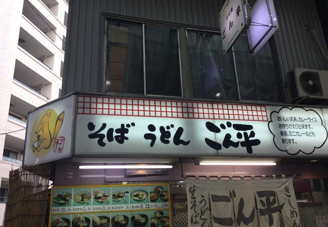 大山駅西側の蕎麦屋さん