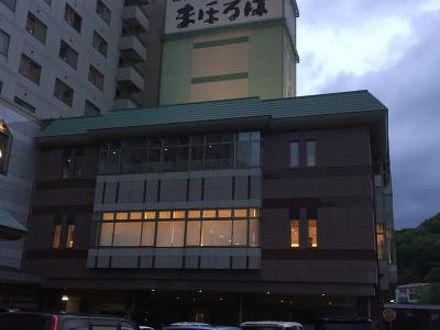 登別温泉 ホテル まほろば 写真