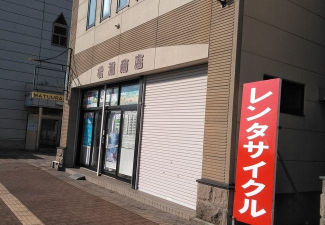 レンタサイクル松浦商店
