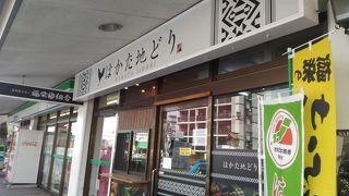 福栄のから揚げ JR二日市駅店