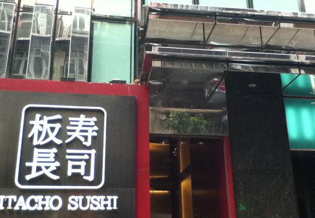 板長寿司 (アシュレー ロード店)