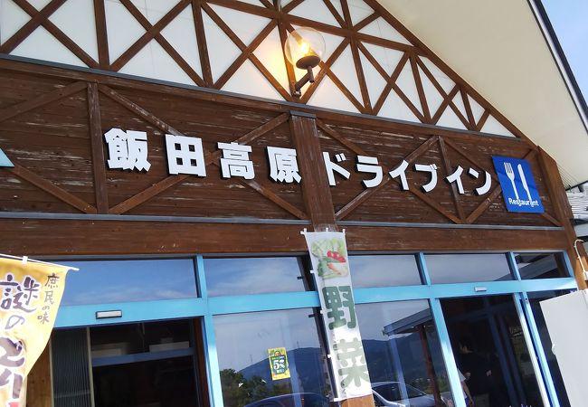 飯田高原ドライブイン