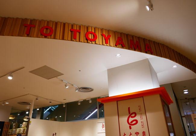 富山県いきいき物産「ととやま」