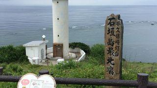 石垣島最北端の灯台