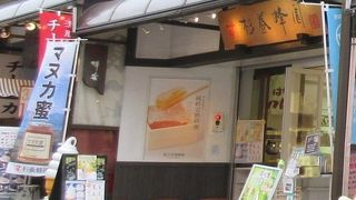 杉養蜂園  長崎グラバー園店