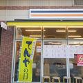 写真:天丼てんや ボーノ相模大野店