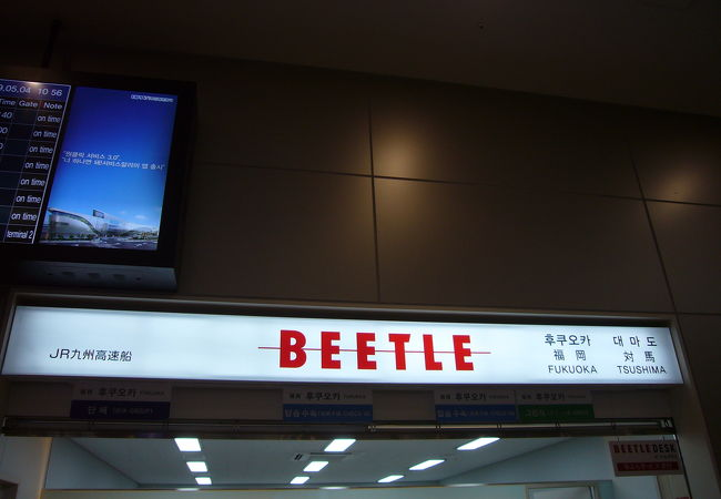 JR九州高速船ビートル