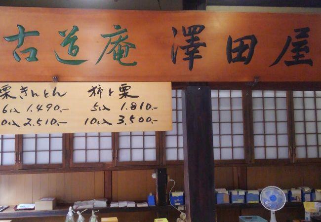 澤田屋 妻籠店