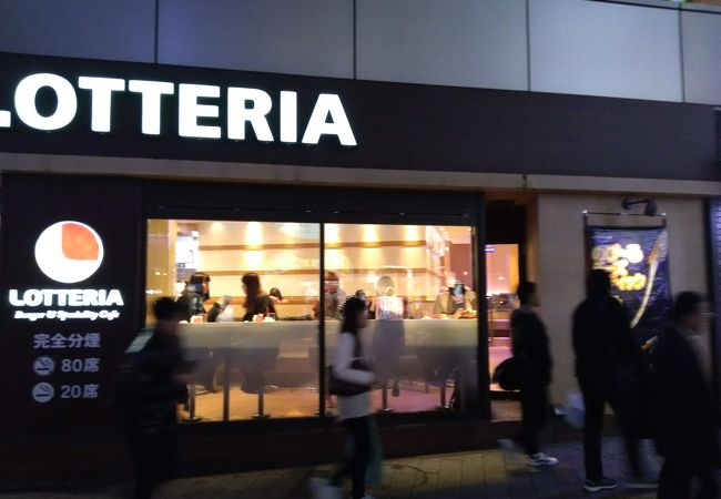 ロッテリア 池袋東口店