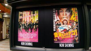 流行りの邦画なども上映され、映画館前でしっかり広告