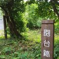 写真:幕末砲台跡