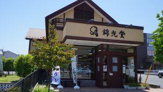渋川麓宝菓 錦光堂 本店