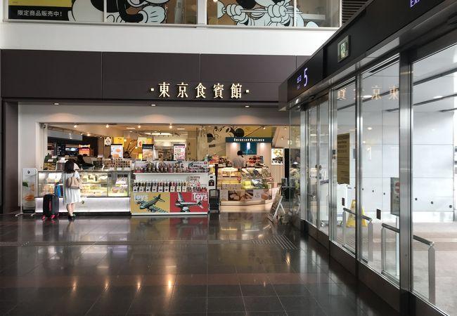 東京食賓館 (Eゲート前店)