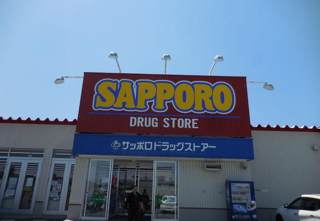 サッポロドラッグストアー (浜頓別店)