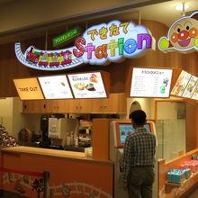 アンパンマンのできたてステーション 神戸アンパンマンこどもミュージアム&モール