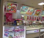 サーティワンアイスクリーム 京王多摩センターSC店