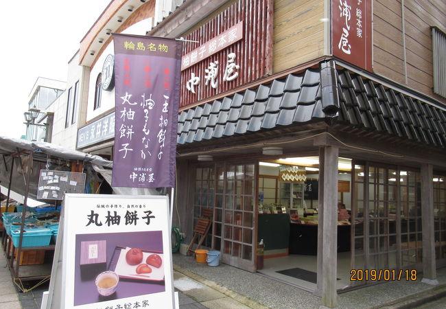 中浦屋 本町店