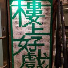 香港らしい内装に凝ったスタバ
