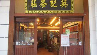英記茶荘 (湾仔店)