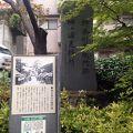 写真:神奈川台関門跡碑
